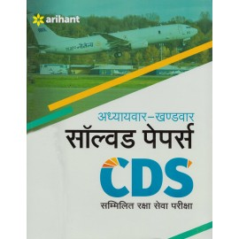 Arihant Publication [CDS Solved Paper Chapterwise] (Hindi)