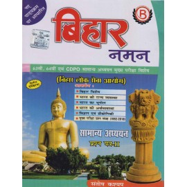 Bihar Naman Publishing House - Bihar Naman  (Hindi),G S Paper ll , 65, Paperback] by Santosh Kashyap