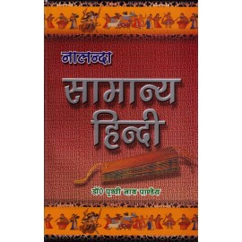 Nalanda Publication [General Hindi] Author - Dr. Prathavi Nath Pandey