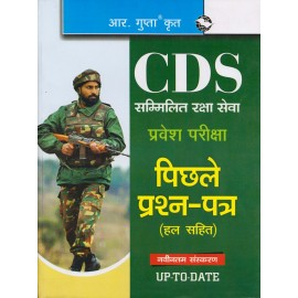 R. Gupta's Publication [CDS Solved Paper] up to date 2017