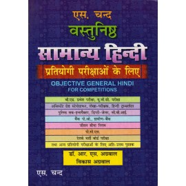 S. Chand Publication [Objective General Hindi] Author - Dr. R. S. Agarwal and Vikash Agarwal
