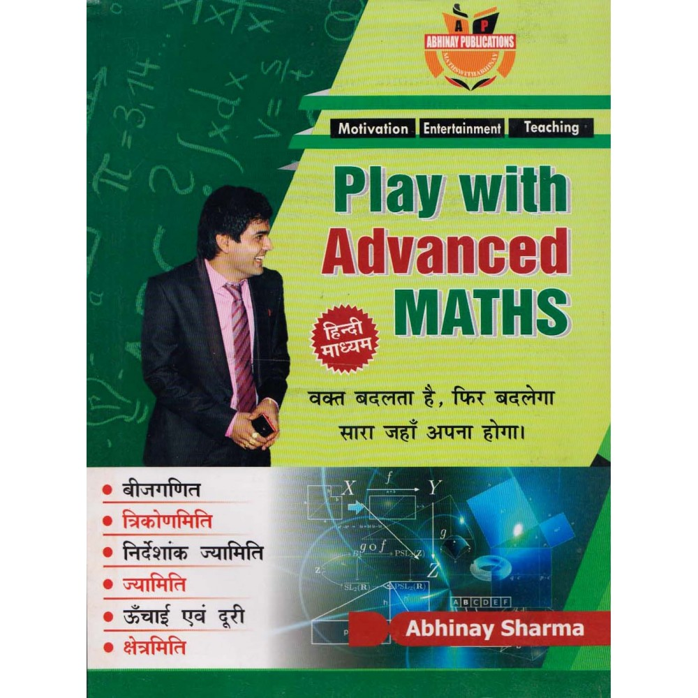 Abhinay Publications [Play with Advanced Maths (Hindi) Paperback] by Abinay Sharma, UPSC Books