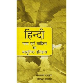 Abhivyakti Publication [Hindi Language and Literature] Author - Saraswati Pandey and Govind Pandey