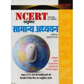 Amar Ujala Publication [NCERT Objective General Studies] (Hindi)