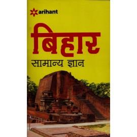 Arihant Publication [Bihar General Knowledge] (Hindi)