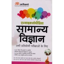 Arihant Publication [Encyclopedia General Science (Hindi)] Author- Sidhharth Mukherjee