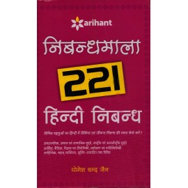 Arihant Publication [Hindi 221 Essay] Author - Yogesh Chand Jain