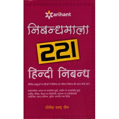 Arihant Publication [Hindi 221 Essay] Author - Yogesh Chand Jain