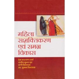 Bharat Book Centre [Mahila Sasktikaran aur samagra vikas (Women Empowerment and entire Development)] by Prem Narayan Sharma, Sanjeev Kumar Jha, Vadi Vinayak and Sushma Vinayak