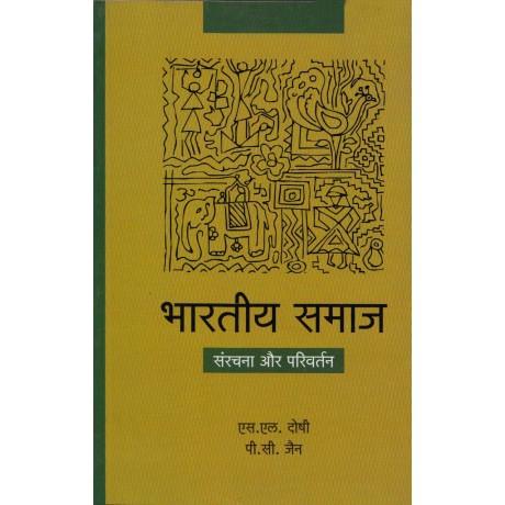 Bharat Publishing House [Bharati Samaj: Saranchana aur parivartan (Indian Society: Structure and Changes) Paperback] by S L Doshi and P C Jain