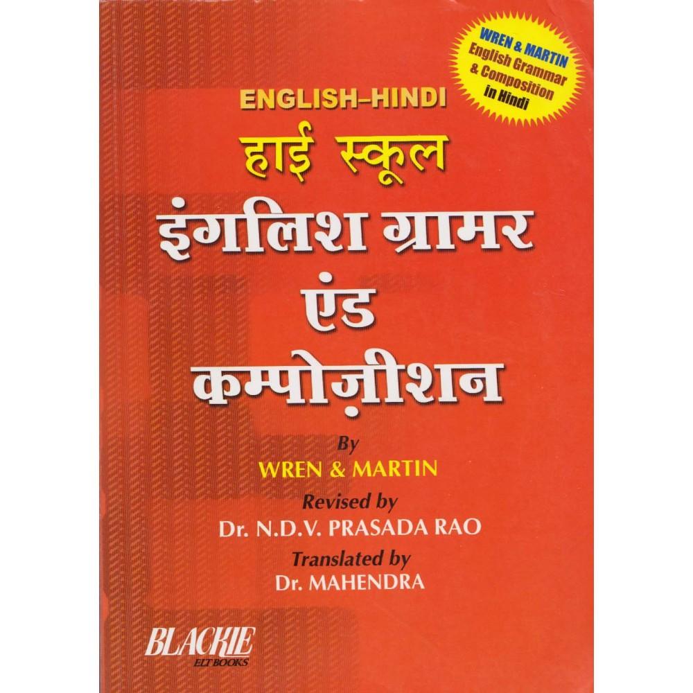 Blackie ELT Books Publication [High School English Grammar & Composition] (Hindi) Wren & Martin's