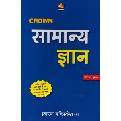 Crown Publication [General Knowledge (Hindi)] Author - Ritesh Kumar