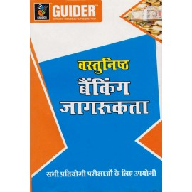 Guider Competitive Group Publication [Objective Banking Awareness 2017]