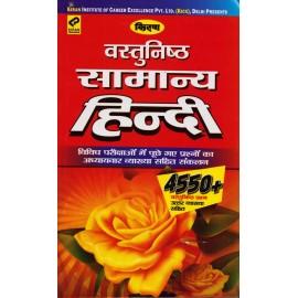 Kiran Publication PVT LTD [Objective General Hindi 4550+ Questions]