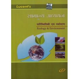 Lucent Publication [General Studies- Ecology & Environment (Hindi)] Author - Sanjeev Kumar