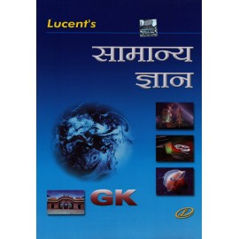 Lucent Publication [General Knowledge] (Hindi Paperback) - Compiled by Sunil Kumar Singh