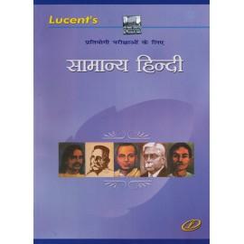 Lucent's Publication [General Hindi] Author - Sanjeev Kumar
