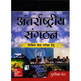McGraw Hill Education [Antarrashtriya Sangathan (International Organization) Paperback] by Pushpendra Pant
