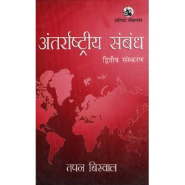 Orient BlackSwan Publishing [Antarrashtriya Sambhandha Second Edition (International Relations Second Edition) Paperback] by Tapan Biswal