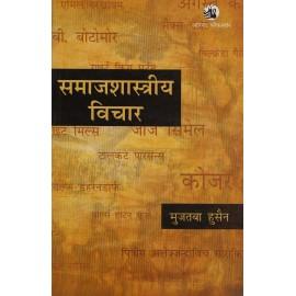 Orient Blackswan [Samajshastra Vichar (Sociological Thinking) Paperback] by Mujtaba Hussain
