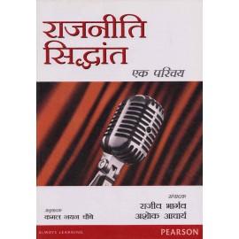 Pearson Publication [Rajniti Siddhant ek Parichaya (An Introduction of Political Theory) Paperback] by Rajiv Bhargava and Ashok Acharya