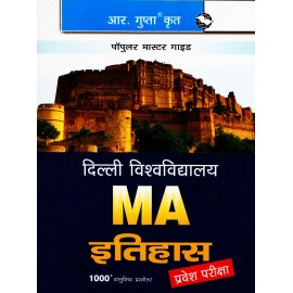 R. Gupta's Publication [DU- MA History (Hindi) Entrance Examination (with 1500 Solved MCQs)]- 2017-18