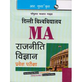 R. Gupta's Publication [DU- MA Political Science (Hindi) Entrance Examination]- 2017-18