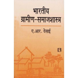Rawat Publication [Bharatiya Gramin Samajshastra, Paperback (Indian Rural Sociology)] by A. R. Desai