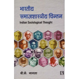 Rawat Publication [Bharatiya Samajshastriya Vicharak, Paperback (Indian Sociological Thought)] by B. K. Nagla