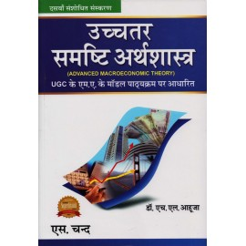 S. Chand Publication [Advanced Macroeconomic Theory] (Hindi) Authory - Dr. H. L. Ahuja