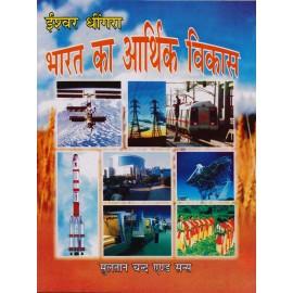 Sultan Chand and Sans [Bharat ka Arthik Vikas] Author- E. Dhingara