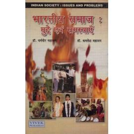Vivek Publication [Bharatiya Samaj : Mudde aur Samasyaya (Indian Society : Issues and Problems) Paperback] by Dr. Dharmveer Mahajan and Dr. Kamlesh Mahajan