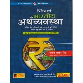 Wizard Publication (Indian Economy (Hindi) Compiled by Manoj Kumar Singh
