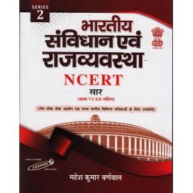 Cosmos Publication [Bharatiya Samvidhan avam Rajvyavastha (Indian Constitution & Polity) NCERT Sar Class - VI - XII (Hindi) Paperback] by Mahesh Kumar Barnwal