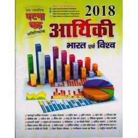 Ghatna Chakra Arthiki अतिरिक्तांक (आर्थिकी) India & World