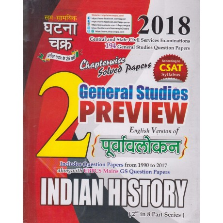 Ghatna Chakra [Civil Services General Studies Preview - 2 Indian History Chapterwise Solved Paper (English)]