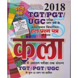Ghatna Chakra - KALA TGT / PGT / UGC NET / JRF 1999 To till date 2018  Question (Hindi), Paperback