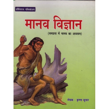 Harshitraj Publication [ Manav Vigyan (Hindi), Paperback] by Krishna Kumar