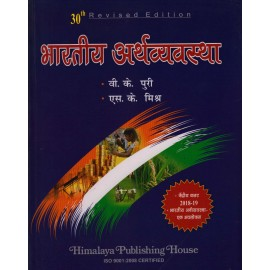 Himalaya Publishing House [Bharatiya Arthvyavastha (Indian Economy) 30th Revised Edition (Hindi) Paperback] by V K Puri & S K Mishra
