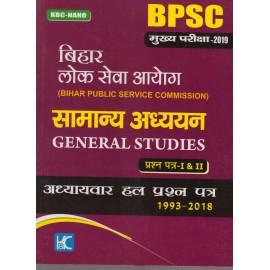 KBC Nano Publication [BPSC Mains Examination General Studies Paper - I and II (1993-2018) (Hindi), Ist Edition, Paperback] Shyam Salon