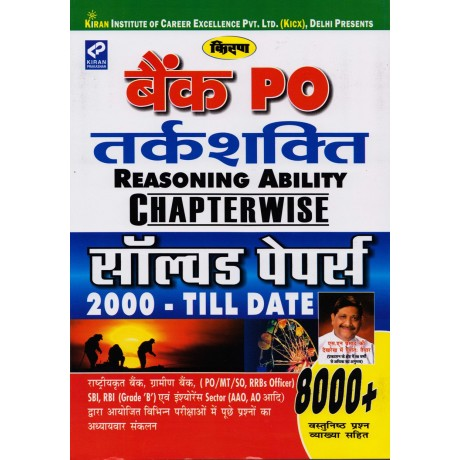 Kiran Publication PVT LTD [BANK PO Reasoning Solved Paper 2000- Till Date 8000 + Objective Question]