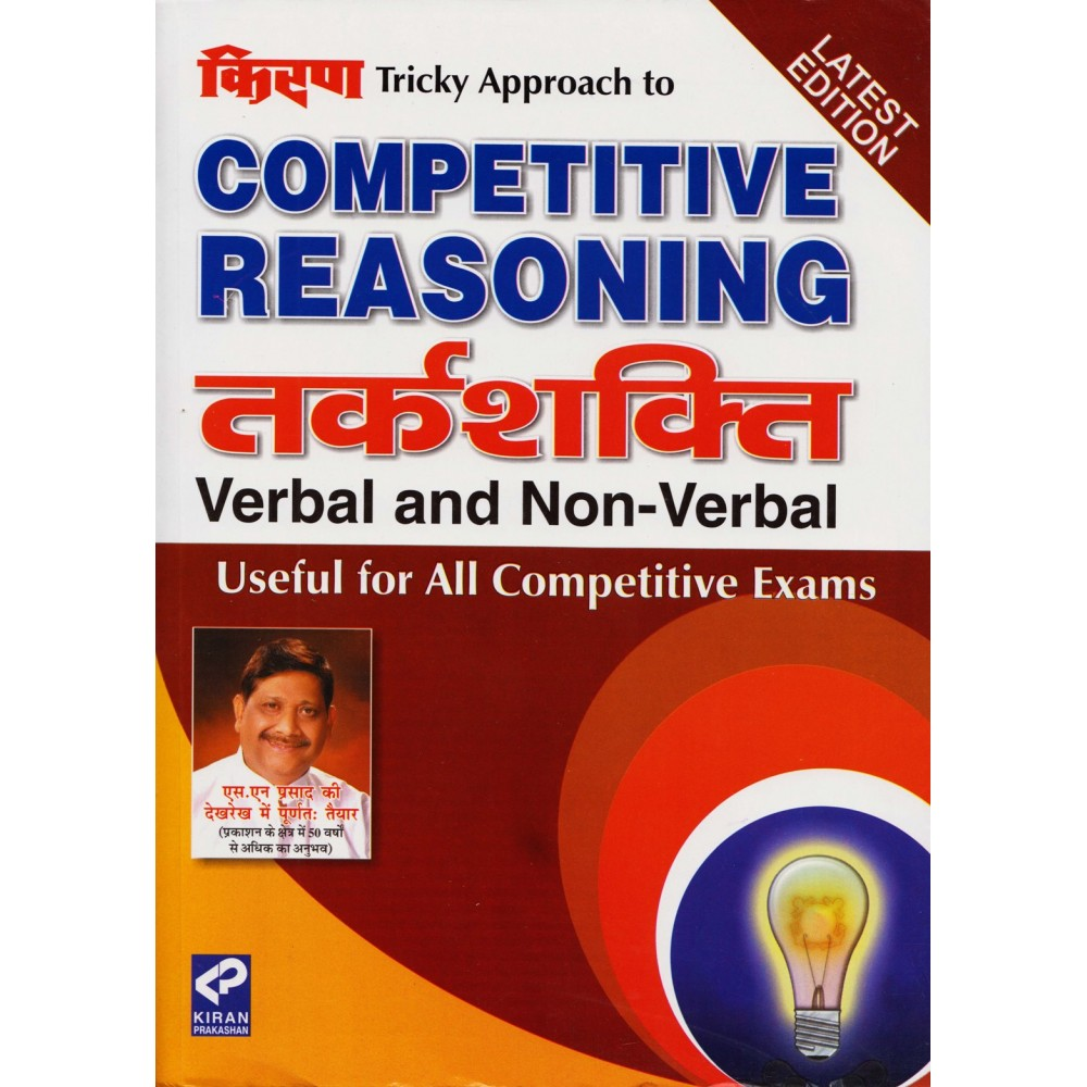 Kiran Publication PVT LTD [SSC Competitive Reasoning Verbal and Non-Verbal]