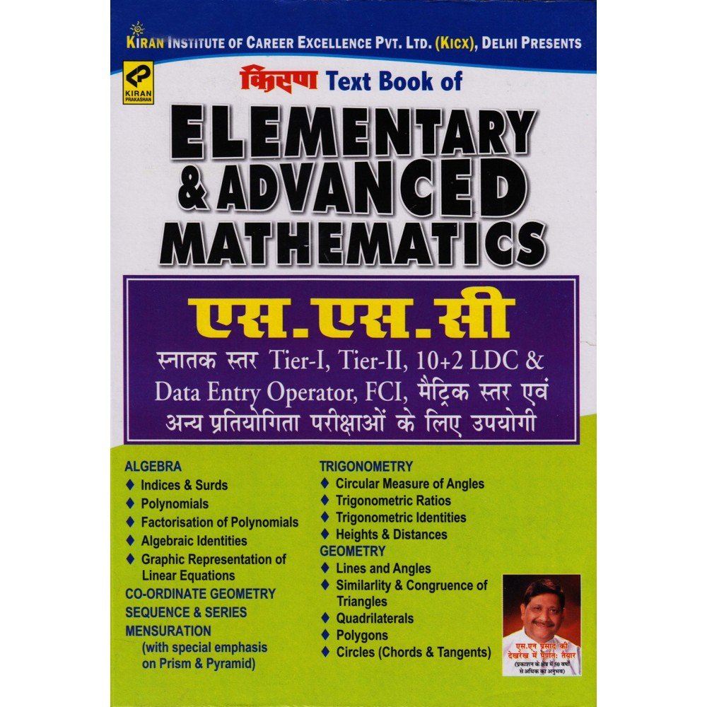 Kiran Publication PVT LTD [SSC Test Book of Elementary & Advanced Mathematics]