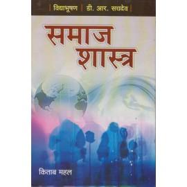 Kitab Mahal Publication [Samajshastra (Hindi), Paperback] by Vidya Bhushan & D. R. Sachdeva