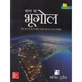 McGraw Hill Education [Bharat ka Bhoogol (Geography of India) 6th Edition, Paperback (Hindi)] by Majid Hussain