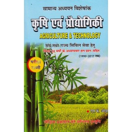 Pariksha Vani Publication [Agriculture and Technology with Question Paper 1990 to 2017 (Hindi) Paperback] by Shiv Kumar Ojha