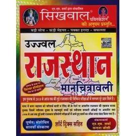 Sikhwal Publication PVT LTD [Ujjwal Rajasthan Manchitravali with Short Trick] by  N. M. Sharma & Vandana Joshi