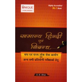 Unique Publication [Samanya Hindi and Nibandh] by J.K. CHOPRA