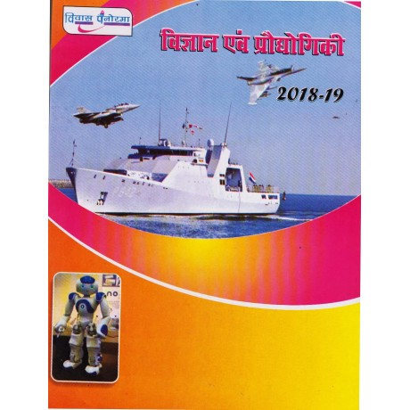 Vivash Panorama Publication [Vigyan avam Pradhaugiki (Science & Technology) 2017-18 (Hindi), Paperback] by Vijay Kumar Roy